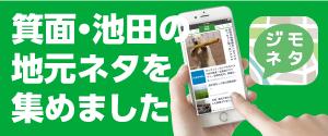 ジモネタ池田・箕面