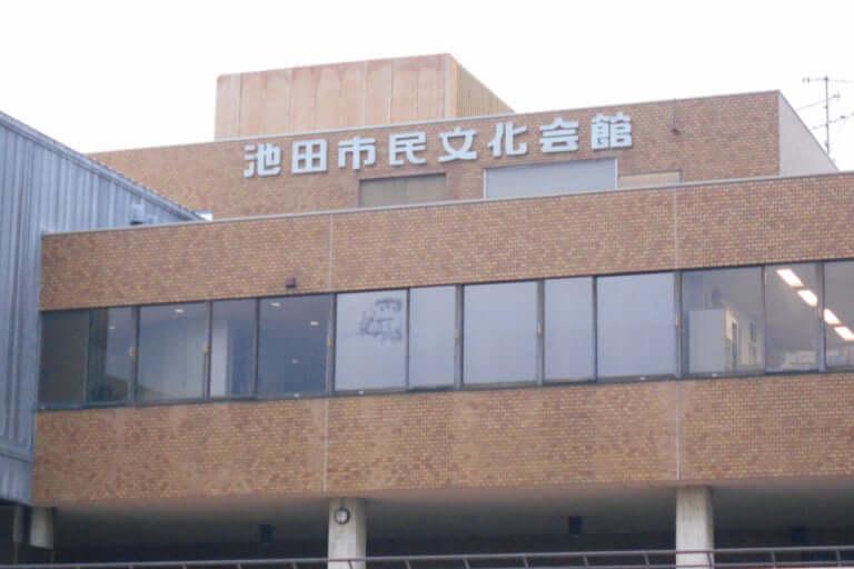 池田文化会館