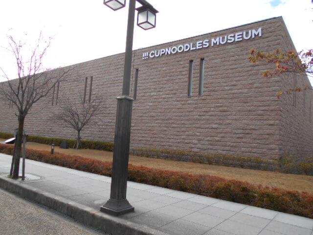 池田市インスタントラーメンミュージアム