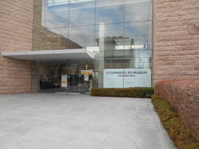 池田市カップヌードルミュージアム