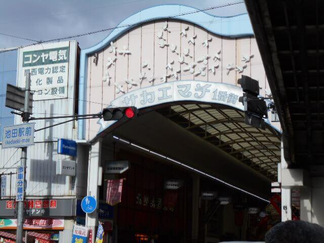 池田市栄町商店街