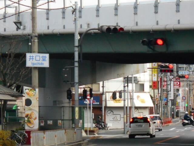 井口堂信号