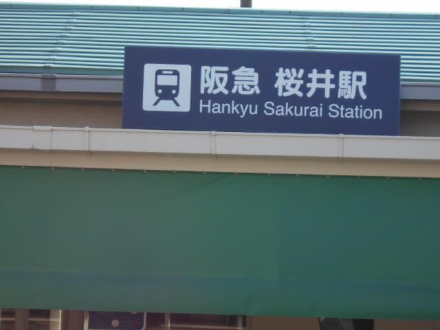 阪急桜井駅