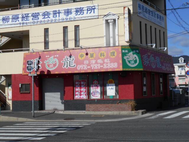 珉龍箕面萱野店