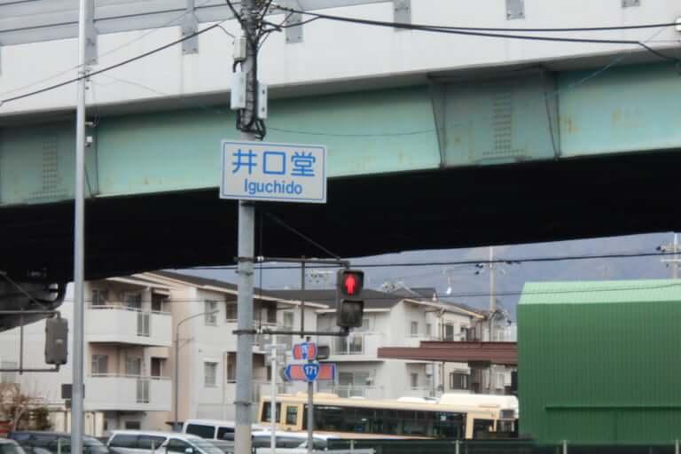 池田市井口堂信号