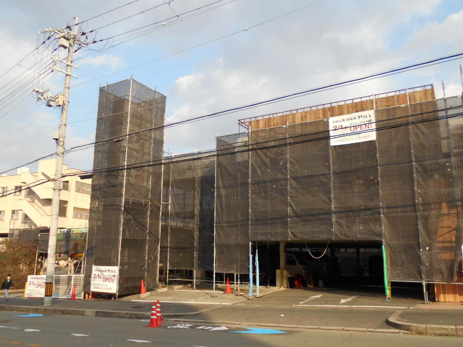 京都わらい箕面小野原店