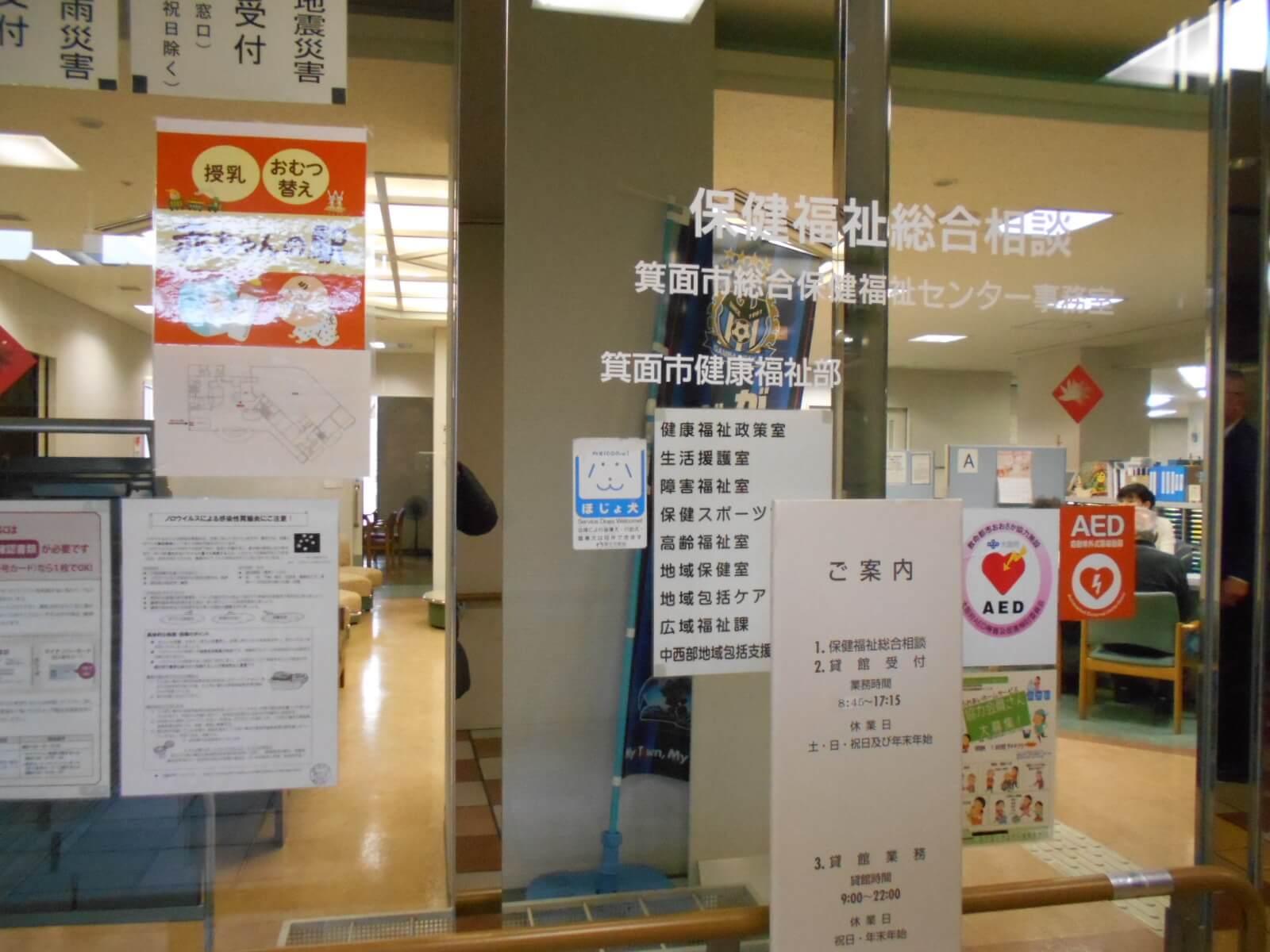 箕面市健康保険室