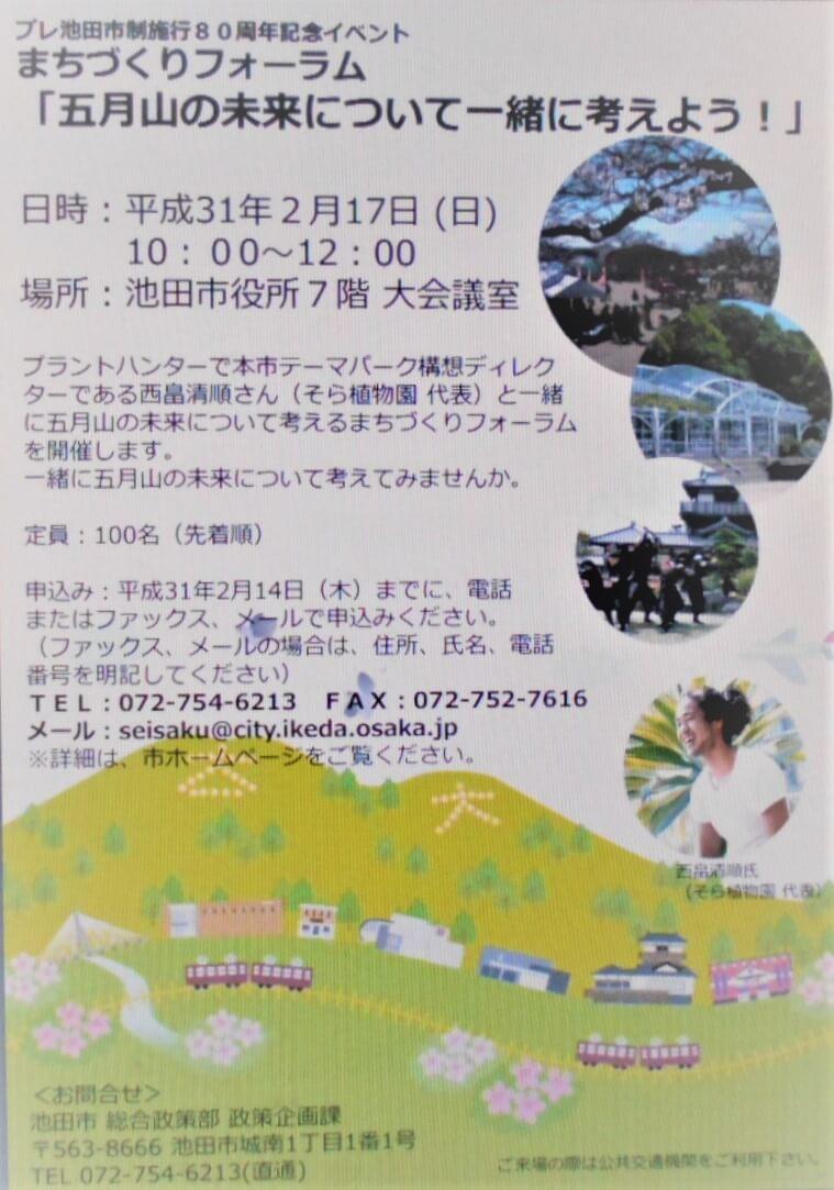 池田市「五月山の未来を一緒に考えよう!」