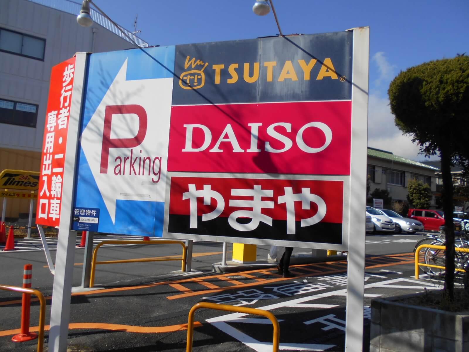 TUTAYA桜井牧落店