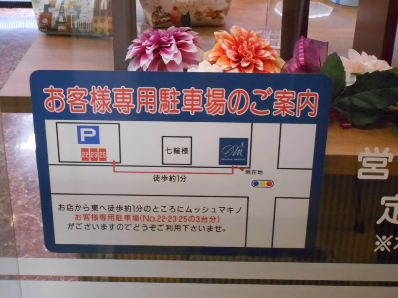ムッシュマキノ小野原店