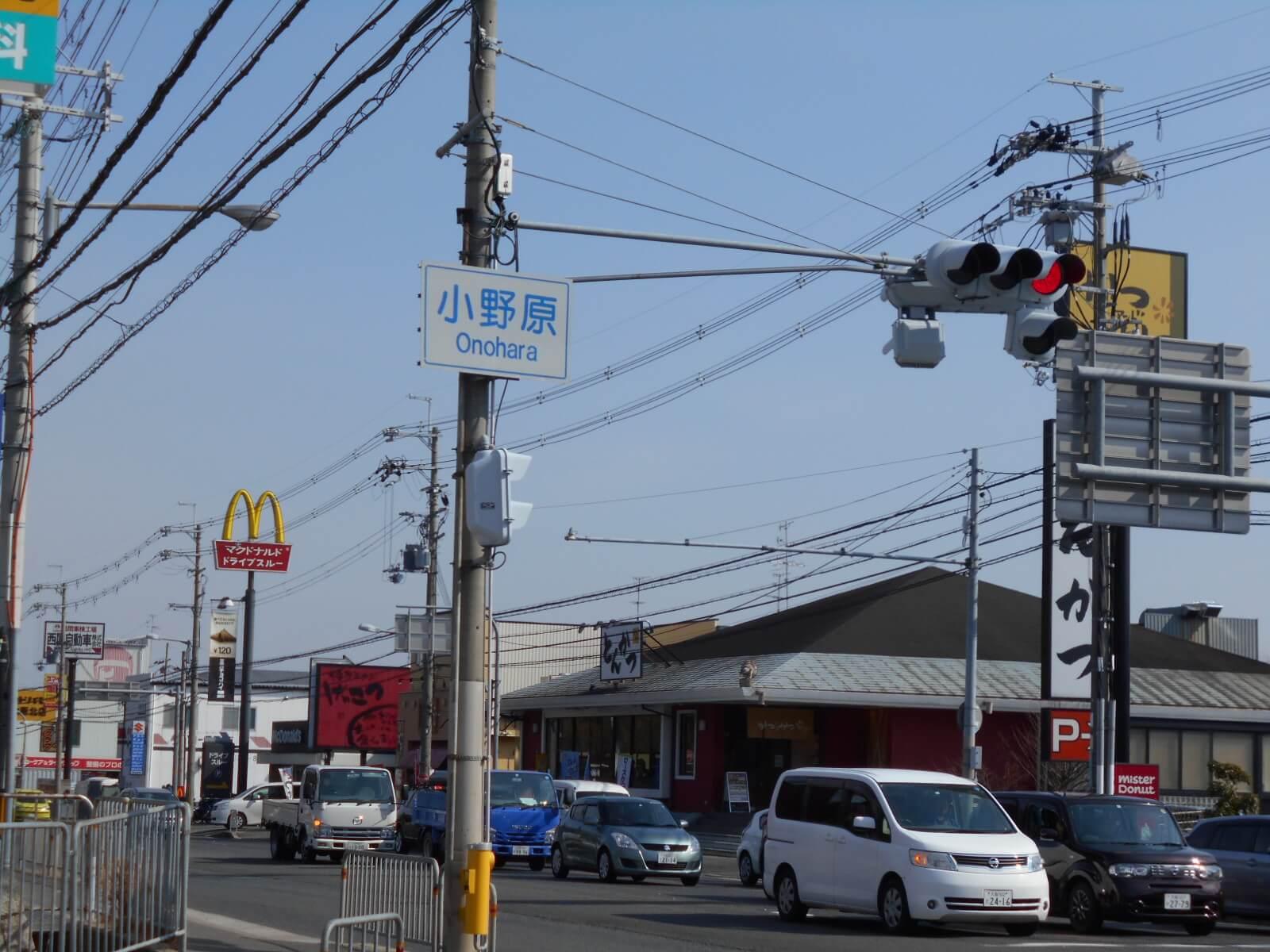 小野原信号