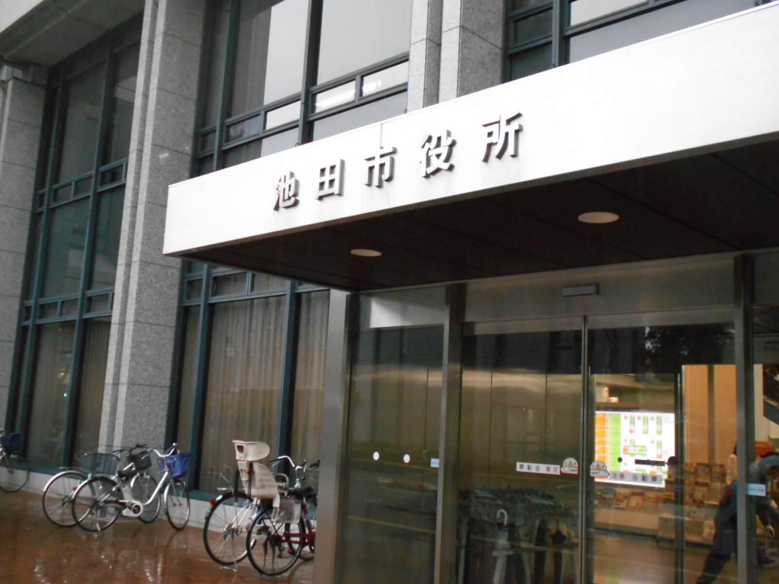 池田市役所