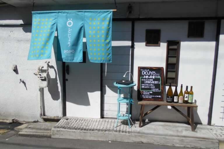 ワインと出汁の店 どじょう