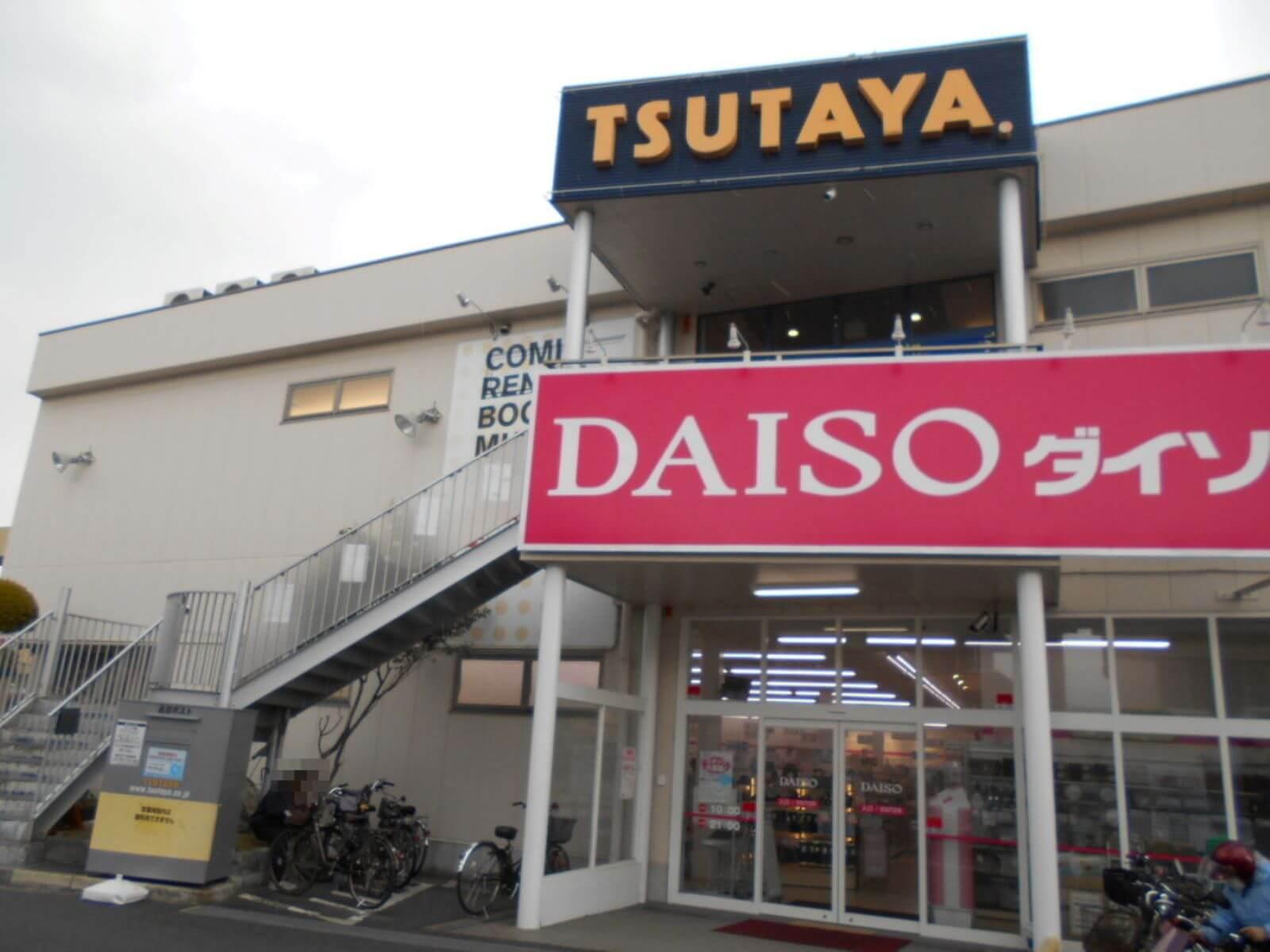TUTAYA箕面牧落店