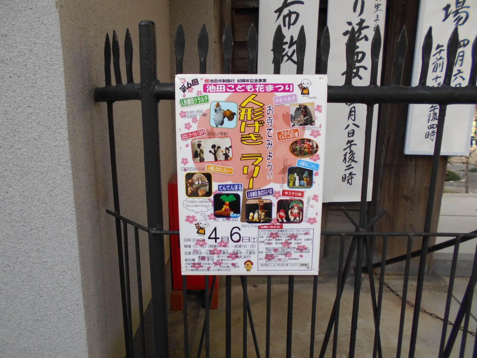 池田市子ども花まつり