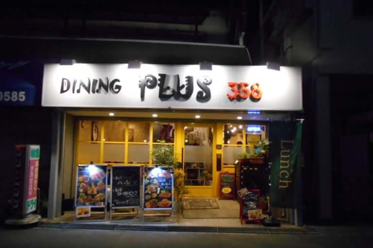 【箕面市】阪急桜井駅付近に、肉食系女子にピッタリのお店がNEW OPENしましたよ!