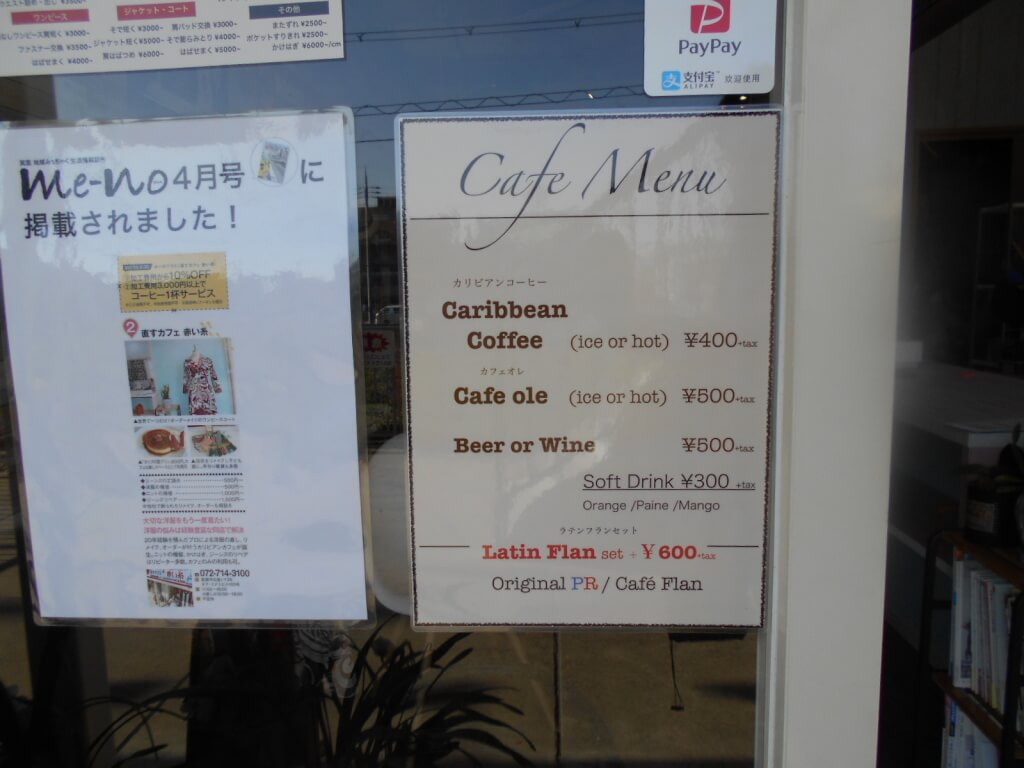 直す糸赤いカフェ