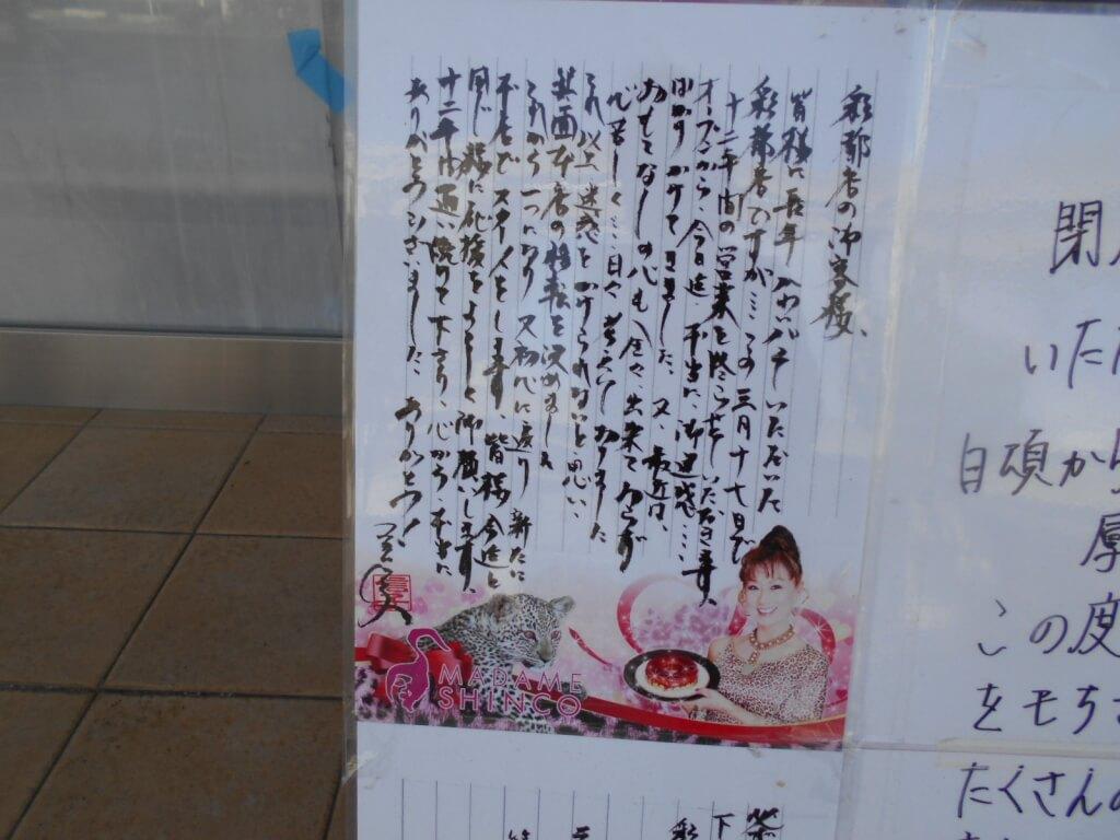MADAME SHINCO