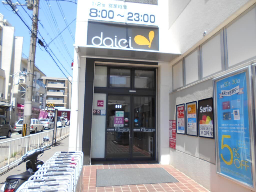 ダイエー駅前桜井店