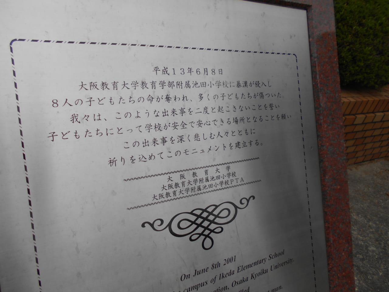 付属池田小学校