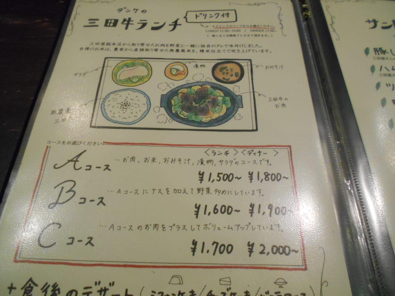 三田牛ランチ