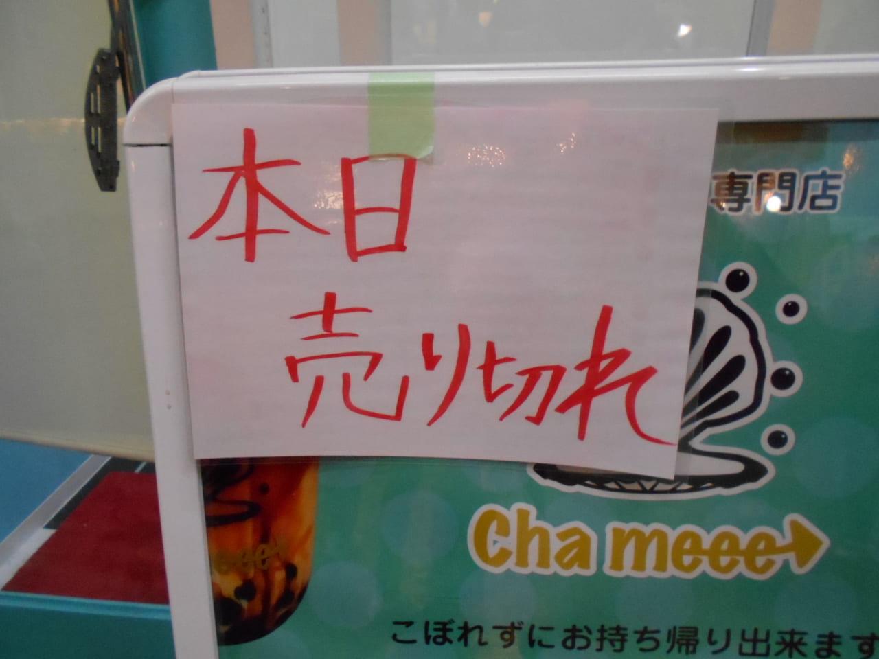 chameee