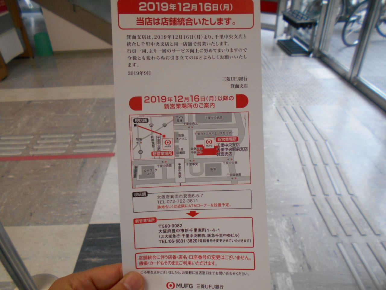 三菱ufj銀行 点番