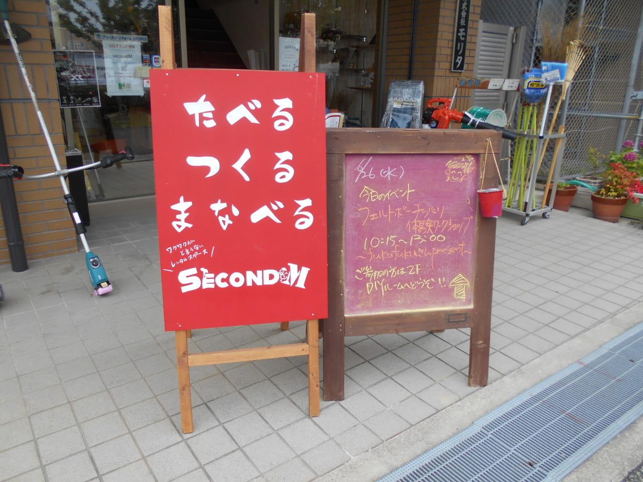 SecoundM