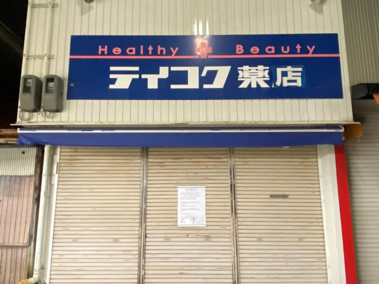 テイコク薬店