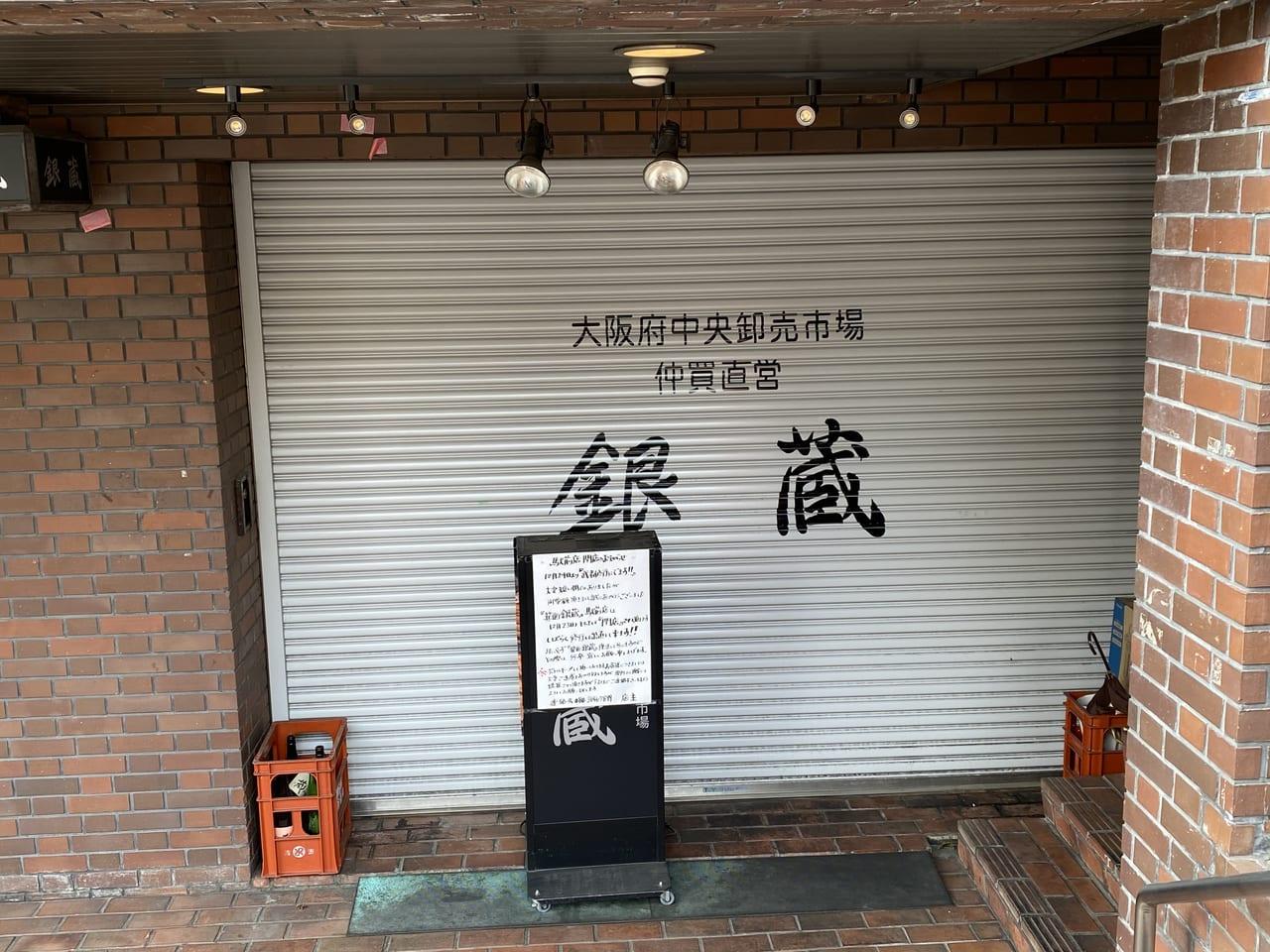 箕面銀蔵駅前店