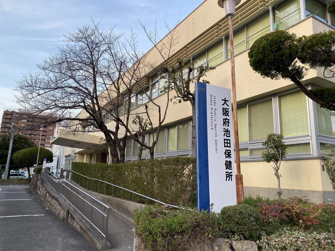 池田保健所