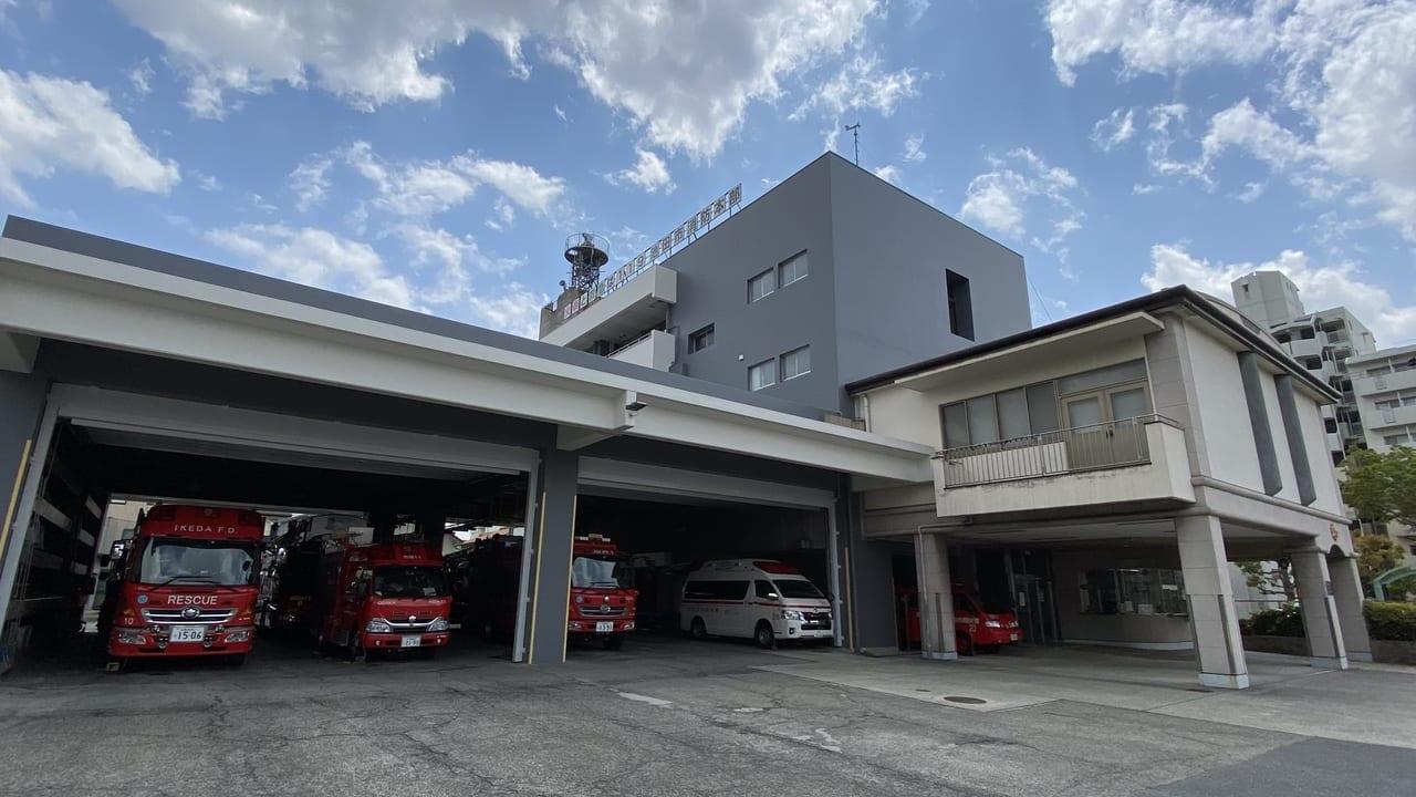 池田市消防本部