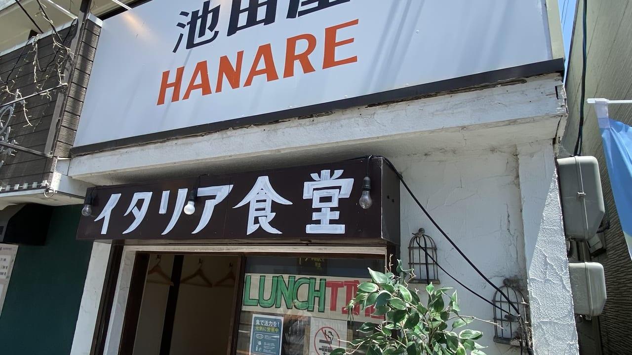 池田屋HANARE