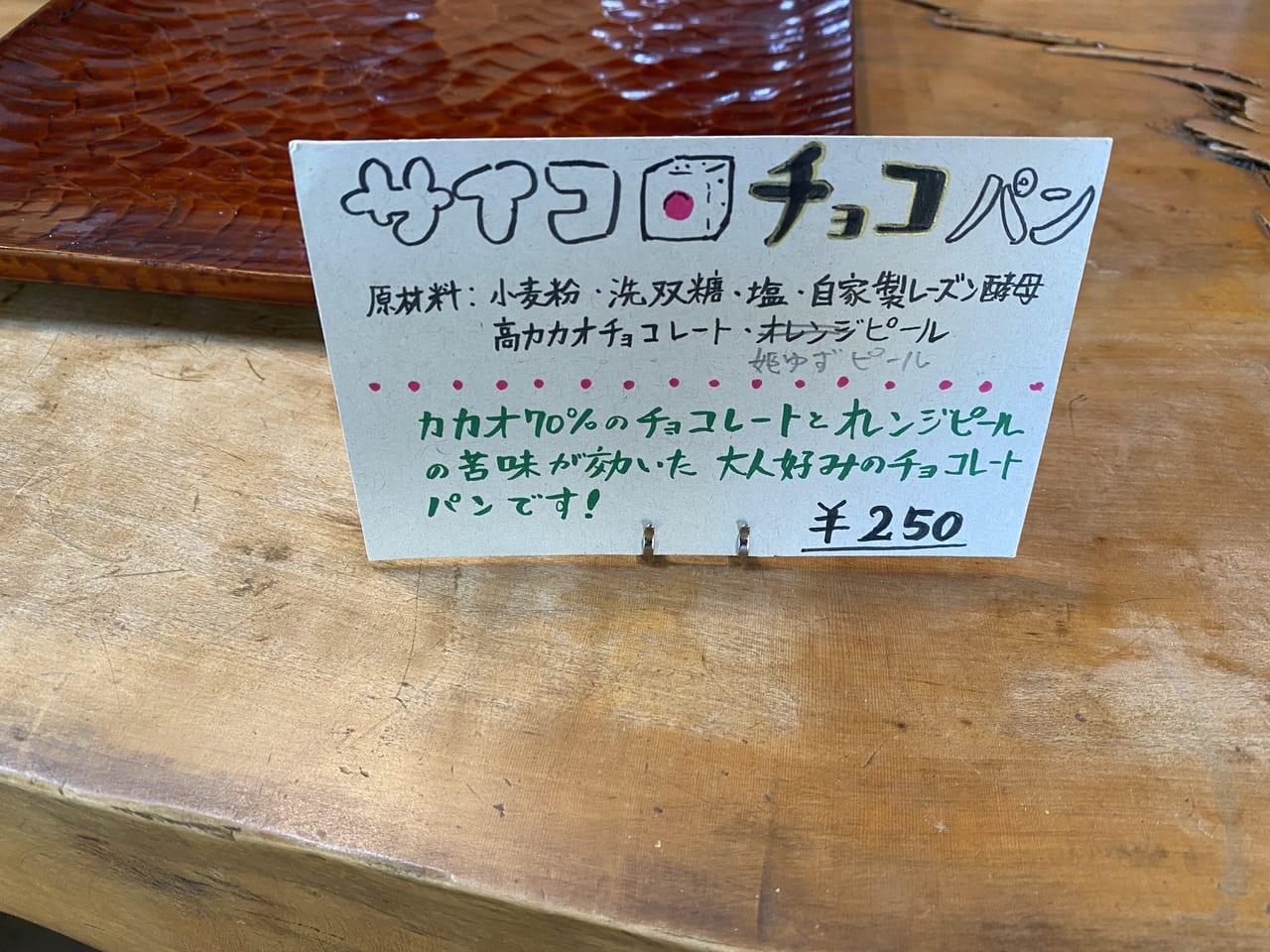 サイコロチョコパン