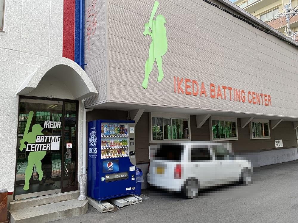 池田バッティングセンター