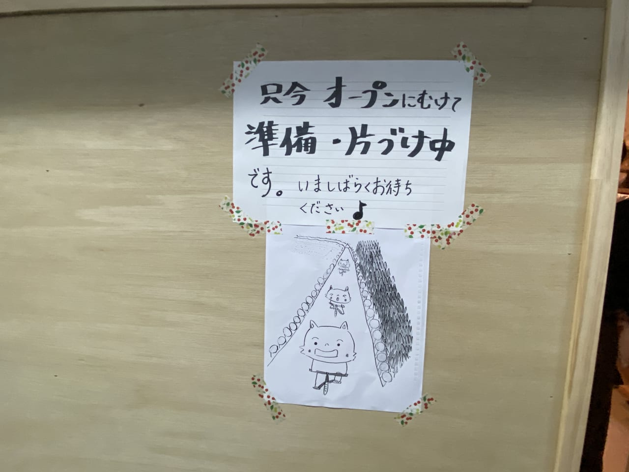 ピアノ寺子屋