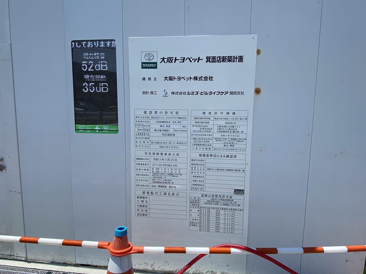 大阪トヨペット